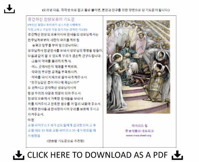 Korean prayer card small